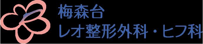 梅森台レオ整形外科・ヒフ科(日進市・名東区・天白区)